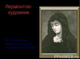 Лермонтов-художник В.А. Лопухина в образе испанской монахини. 1831-1832