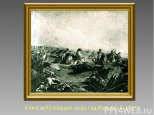 Атака лейб-гвардии гусар под Варшавой. 1837 г.