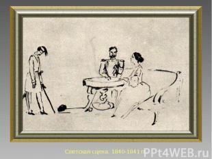 Светская сцена. 1840-1841 гг.