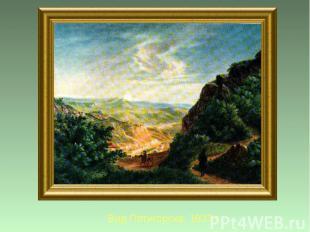 Вид Пятигорска. 1837 г.