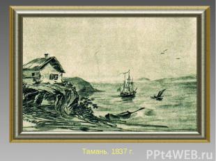 Тамань. 1837 г.