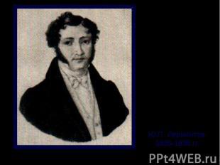 Ю.П. Лермонтов. 1835-1836 гг.