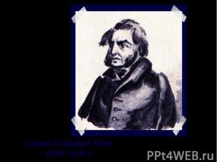 Семен Егорович Раич. 1835-1836 гг.