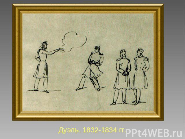 Дуэль. 1832-1834 гг.