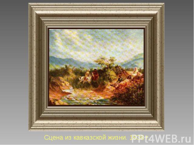 Сцена из кавказской жизни. 1838 г.