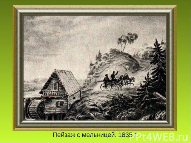 Пейзаж с мельницей. 1835 г.