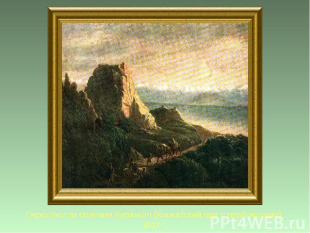 Окрестности селения Караагач (Кавказский вид с верблюдами). 1837 г.