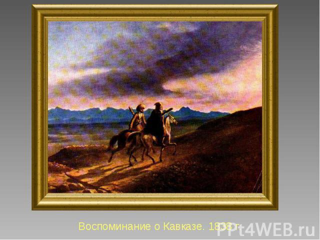 Воспоминание о Кавказе. 1838 г.