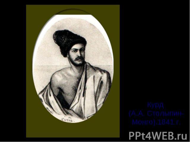 Курд (А.А. Столыпин-Монго).1841 г.