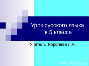 Урок русского языка в 5 классе Учитель Королева Л.А.