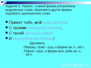 Задание 3. Указать , в какой форме употреблены выделенные слова, образовать друг