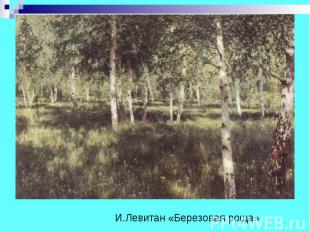 И.Левитан «Березовая роща»