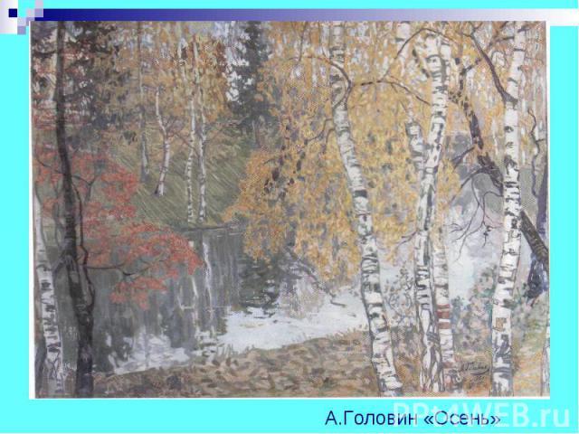 А.Головин «Осень»