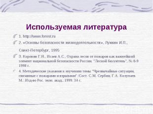 Используемая литература 1. http://www.forest.ru 2. «Основы безопасности жизнедея