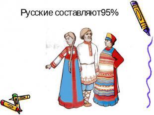 Русские составляют95%