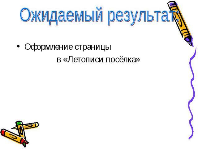 Ожидаемый результат:Оформление страницы в «Летописи посёлка»