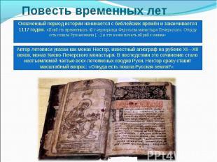 Повесть временных летОхваченный период истории начинается с библейских времён и