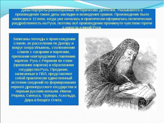 Даны портреты разнообразных исторических деятелей. Указываются в произведение также даты закладки и возведения храмов. Произведение было написано в 12 веке, когда уже началась и практически оформилась политическая раздробленность на Руси, поэтому вс…