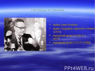 Награды и званияорден Знак Почёта орден Трудового Красного Знамени (1944) народн