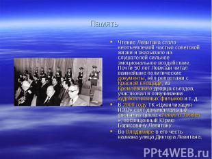 ПамятьЧтение Левитана стало неотъемлемой частью советской жизни и оказывало на с