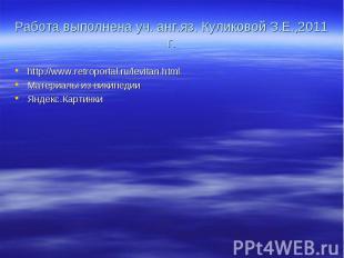 Работа выполнена уч. анг.яз. Куликовой З.Е.,2011 г. http://www.retroportal.ru/le