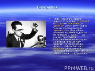БиографияЮрий Борисович Левитан родился 19сентября (2 октября) 1914 года во Вла