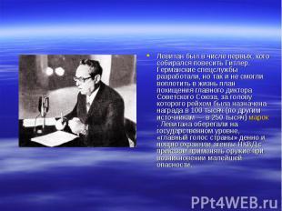 Левитан был в числе первых, кого собирался повесить Гитлер. Германские спецслужб