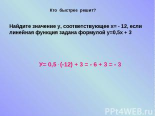 Кто быстрее решит?Найдите значение у, соответствующее х= - 12, если линейная фун