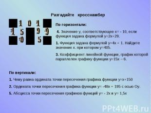 Разгадайте кросснамберПо горизонтали: 4. Значение у, соответствующее х= - 10, ес