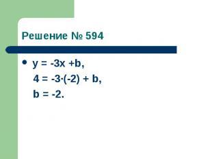 Решение № 594 у = -3х +b, 4 = -3∙(-2) + b, b = -2.