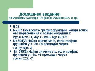 Домашнее задание:по учебнику «Алгебра - 7» (автор Алимов Ш.А. и др.) § 32, №587