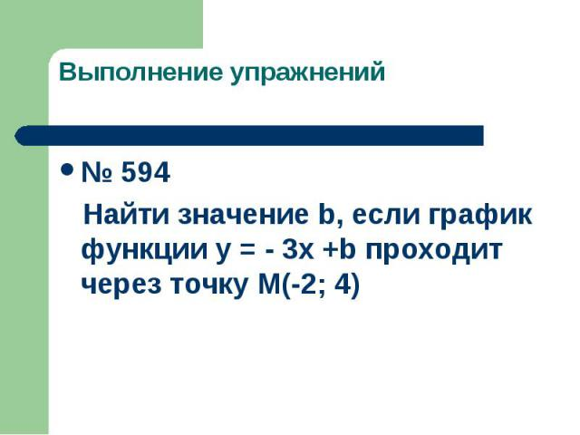 Выполнение упражнений № 594 Найти значение b, если график функции у = - 3х +b проходит через точку М(-2; 4)