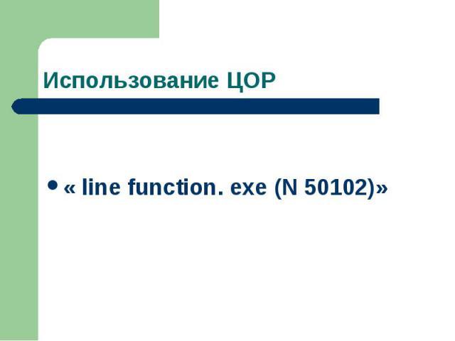 Использование ЦОР « line function. exe (N 50102)»