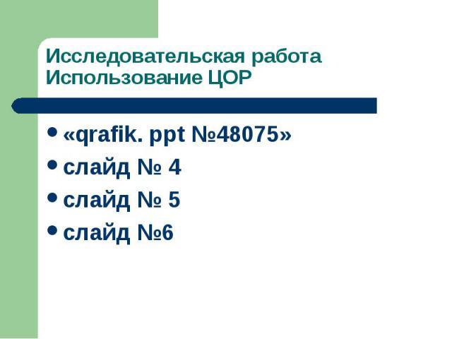 Исследовательская работа Использование ЦОР «qrafik. рpt №48075»слайд № 4слайд № 5слайд №6