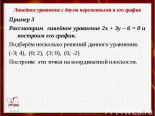 Линейное уравнение с двумя переменными и его графикПример 3Рассмотрим линейное у