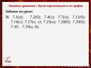 Линейное уравнение с двумя переменными и его графикЗадание на уроке:№ 7.1(а); 7.