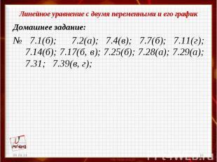 Линейное уравнение с двумя переменными и его графикДомашнее задание:№ 7.1(б); 7.