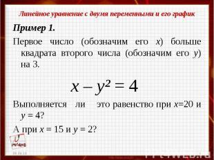 Линейное уравнение с двумя переменными и его графикПример 1.Первое число (обозна