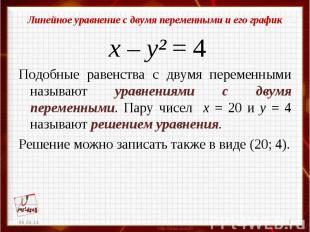 Линейное уравнение с двумя переменными и его график х – у² = 4Подобные равенства