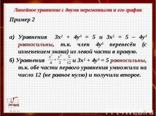 Линейное уравнение с двумя переменными и его графикПример 2а) Уравнения 3х² + 4у