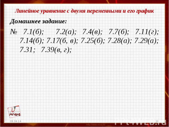 Линейное уравнение с двумя переменными и его графикДомашнее задание:№ 7.1(б); 7.2(а); 7.4(в); 7.7(б); 7.11(г); 7.14(б); 7.17(б, в); 7.25(б); 7.28(а); 7.29(а); 7.31; 7.39(в, г);