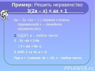 Пример: Решить неравенство3(2а – х) < ах + 16а – 3х 6а -1.3. КЗП: 3 +а =0, а = -