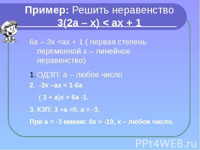 Пример: Решить неравенство3(2а – х) < ах + 16а – 3х 6а -1.3. КЗП: 3 +а =0, а = -3.При а = -3 имеем: 0х > -19, х – любое число.