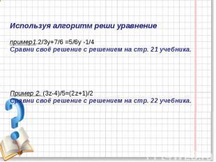 Используя алгоритм реши уравнение пример1.2/3у+7/6 =5/6у -1/4Сравни своё решение