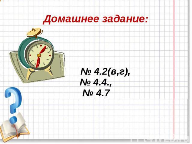 Домашнее задание: № 4.2(в,г),№ 4.4.,№ 4.7