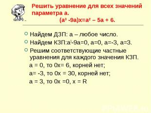 Решить уравнение для всех значений параметра а. (а3 -9а)х=а2 – 5а + 6. Найдем ДЗ