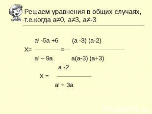 Решаем уравнения в общих случаях, т.е.когда а≠0, а≠3, а≠-3 а2 -5а +6 (а -3) (а-2