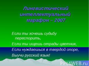 Лингвистический интеллектуальный марафон – 2007 Если ты хочешь судьбу переспорит