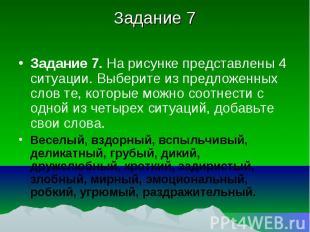 Задание 7Задание 7. На рисунке представлены 4 ситуации. Выберите из предложенных