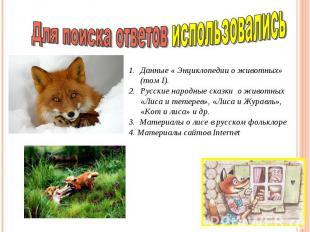Для поиска ответов использовалисьДанные « Энциклопедии о животных» (том I).Русск